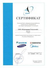 b_330_240_16777215_00_images_sertifikat_DAICHI_DAIKIN_.jpg