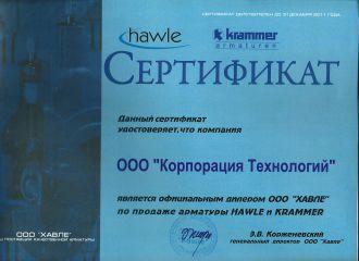 b_330_240_16777215_00_images_sertifikat_HAWLE_2011.jpg