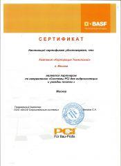 b_330_240_16777215_00_images_sertifikat_PCI_.jpg