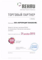 b_330_240_16777215_00_images_sertifikat_REHAU_2015.jpg