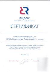 b_330_240_16777215_00_images_sertifikat_RIDAN_.jpg
