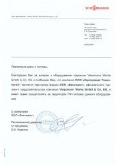 b_330_240_16777215_00_images_sertifikat_VIESSMANN_.jpg
