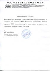 b_330_240_16777215_00_images_sertifikat_agro.jpg