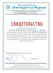 b_330_240_16777215_00_images_sertifikat_energoarm.jpg
