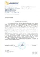 b_330_240_16777215_00_images_sertifikat_mails_Благодарственное_письмо_СГК.JPG
