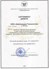 b_330_240_16777215_00_images_sertifikat_sert-dil.jpg
