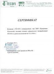 b_330_240_16777215_00_images_sertifikat_tecofi_2014.jpg
